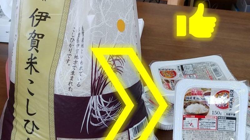 米10kgとレトルトご飯