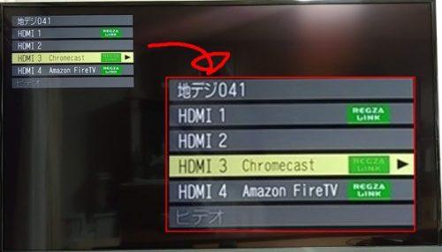 テレビの入力切替表示