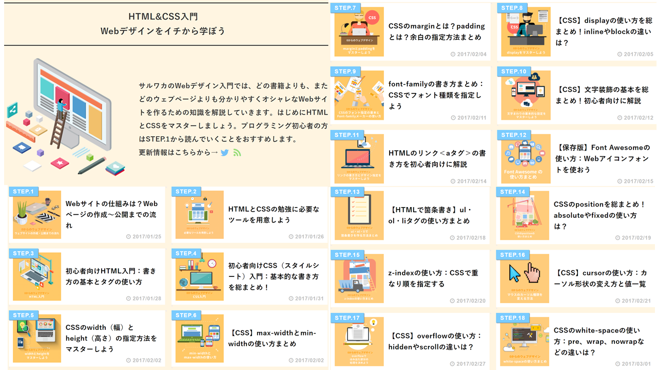 サルワカのWebデザイン入門画面0