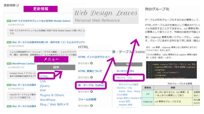 Web-Design-Leaves画面
